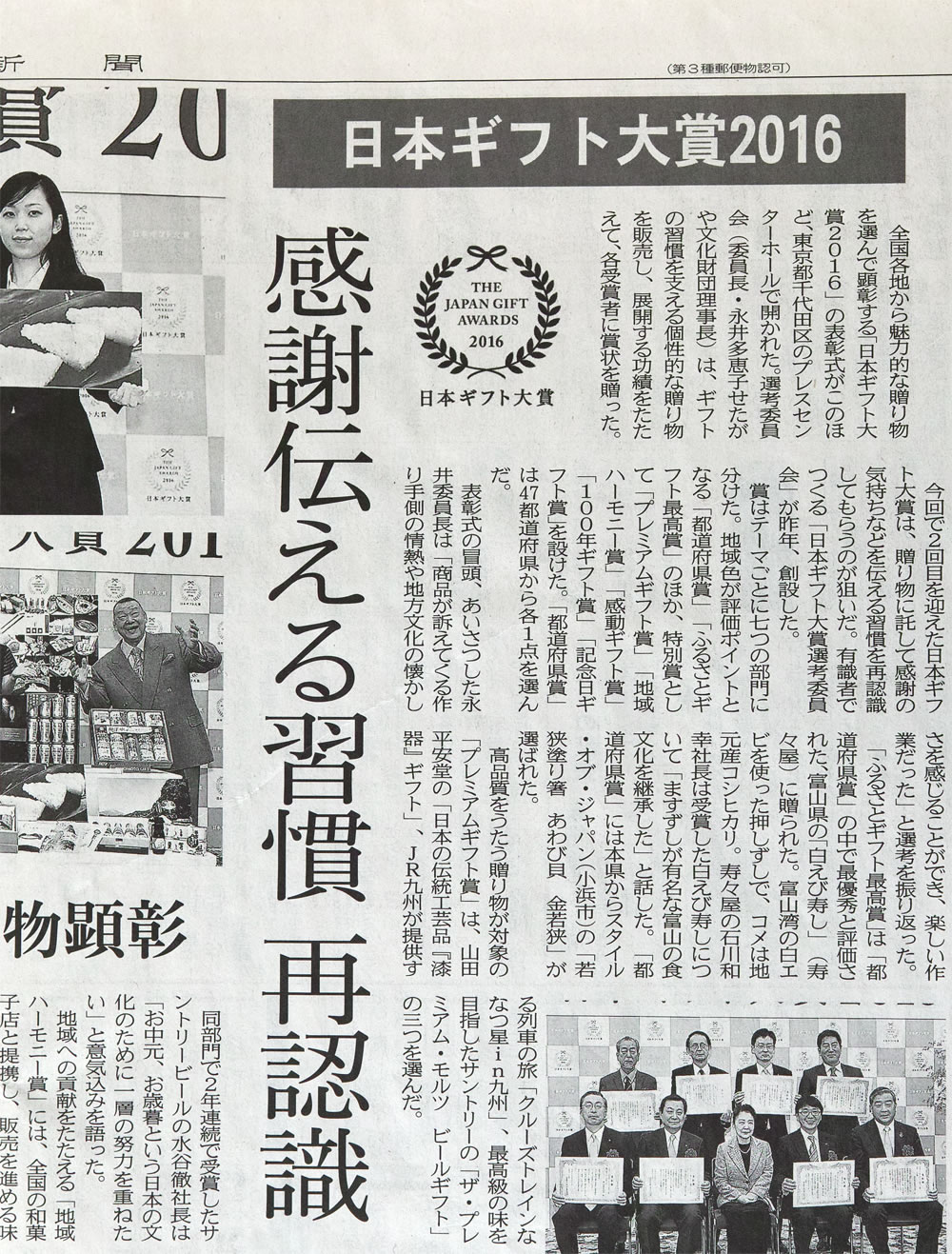 平成28年6月17日 福井新聞