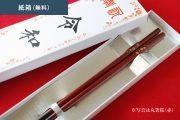日輪箸(赤)