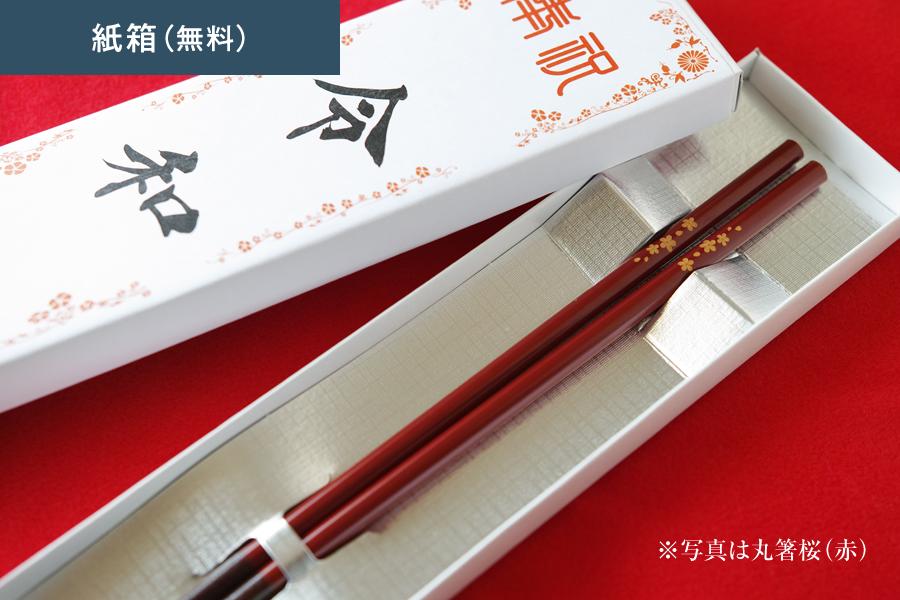 桜市松箸(茶)