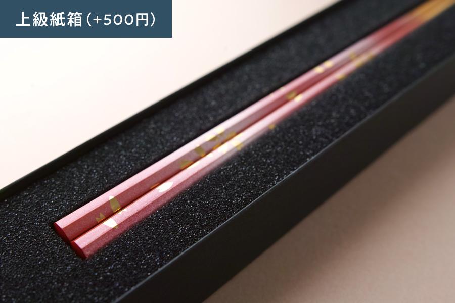 八角桜箸(ピンク)