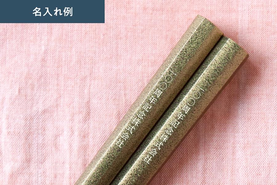 八角箸(金)