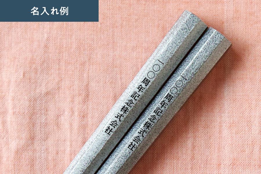 八角箸(銀)