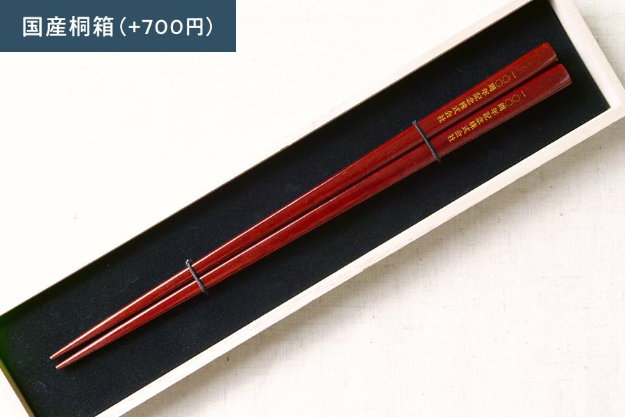 漆塗り紫檀箸