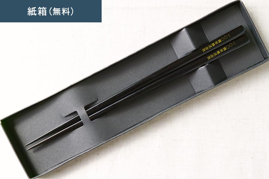 漆塗り黒檀箸