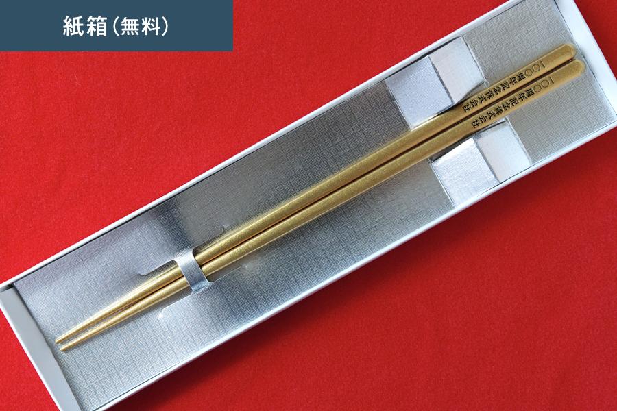祝い箸(金)
