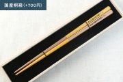 OEDO-YELLOW-(Ichimatsu)