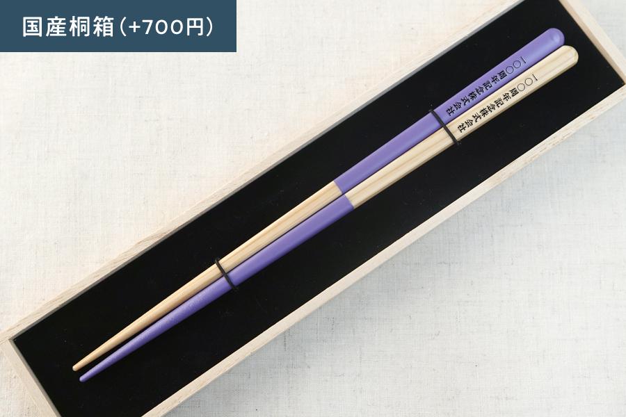 OEDO-PURPLE-(Ichimatsu)