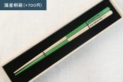 OEDO-GREEN-(Ichimatsu)