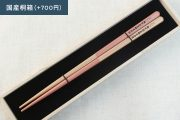 OEDO-PINK-(Ichimatsu)